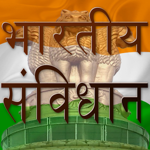 Bhartiya Samvidhan(Hindi)