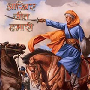 Aakhir Jeet Hamari Hindi Novel