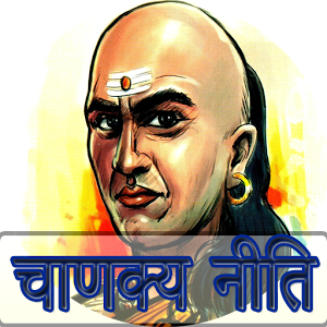 Chanakya Niti(Neeti) in Hindi