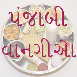 punjabi recipes gujarati