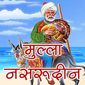 Mulla Nasruddin - Hindi