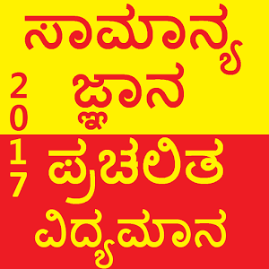 Kannada GK Current Affair 2017