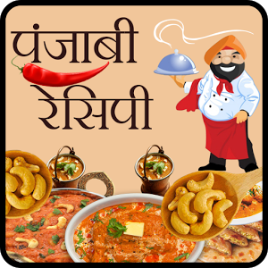 Punjabi Recipe (in Hindi)