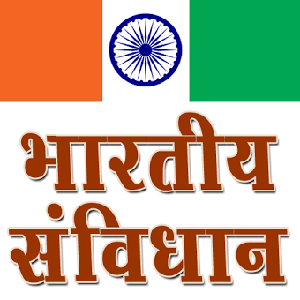 Indian Constitution in Hindi