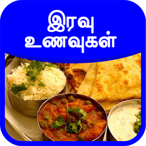 Brahmin samayal recipes tamil dinner recipes tips in tamil forumfinder Image collections