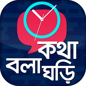 কথা বলা ঘড়ি Bangla Talking Clock